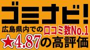 ゴミナビ!広島県内での口コミ数No.1 ★4.87の高評価
