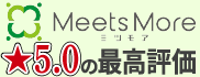 Meets More ★5.0の最高評価