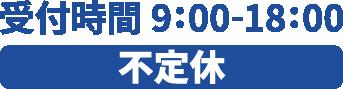受付時間9:00〜18:00 不定休